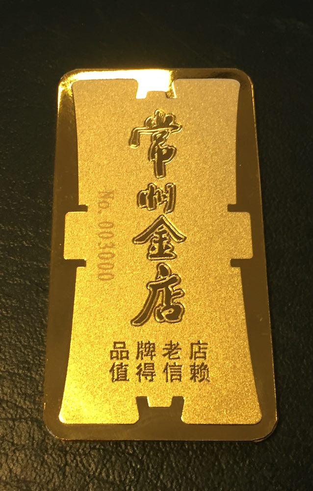 100g Goldbarren Feingold 999.9 Shanghai Pudong